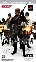 Metal Gear Solid 20th Anniversary: Metal Gear Solid Portable Ops
