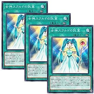 【 3枚セット 】遊戯王 日本語版 EP19-JP016 Goddess Skuld's Oracle 女神スクルドの託宣 (ノーマル)