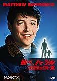 飛べ、バージル/プロジェクトX [DVD]