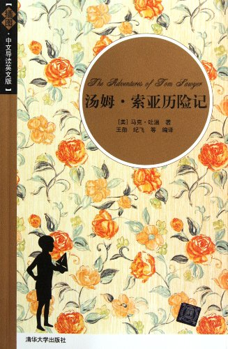 Download The Adventures of Tom Sawyer-with Illustrations,Chinese and English (Chinese Edition) 7302266662