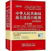 2020年新版中华人民共和国海关进出口税则及申报指南 中英文对照