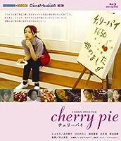 チェリーパイ [Blu-ray]