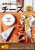 世界のおいしいチーズ―厳選!!53種