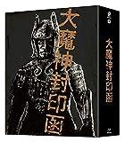 「大魔神封印函」4K修復版 Blu-ray BOX【完全初回生産限定】[Blu-ray/ブルーレイ]