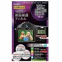ケンコー マスターG液晶保護フィルム(ソニーRX102/RX10用) KLPMSCSRX10M2