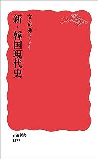 新・韓国現代史 (岩波新書)