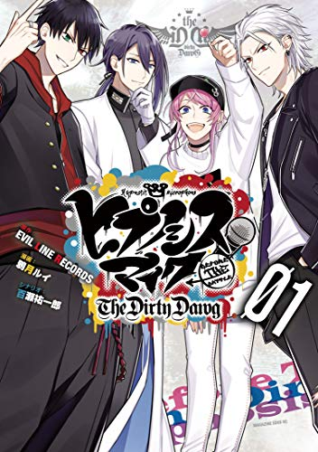 [EVILLINERECORDSx百瀬祐一郎] ヒプノシスマイク -Before The Battle- The Dirty Dawg 第01巻
