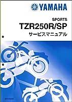 ヤマハ TZR250R/TZR250RSP/TZR250RS(3XV) サービスマニュアル/整備書/基本版 QQS-CLT-000-3XV