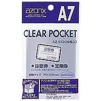 セキセイ アゾン クリアポケット A7 AZ-533-00 3個セット