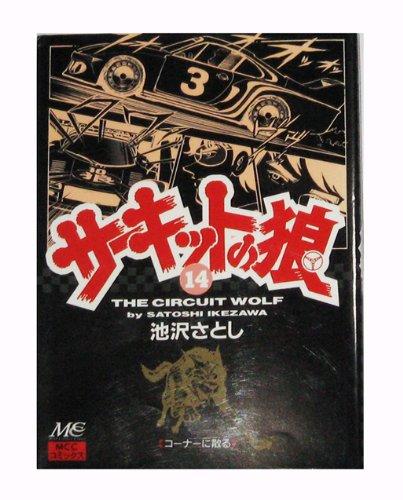 サーキットの狼 14 コーナーに散る (MCCコミックス)の詳細を見る