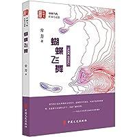 """蝴蝶飞舞(""""锐势力""""中国当代作家小说集)"""