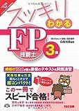 スッキリわかる FP技能士3級 2013-2014年 (スッキリわかるシリーズ)