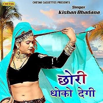 Chhori Dhoko Degi