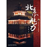 Beijing charm: culture and the spirit of Beijing Beijing New Theory (Paperback)(Chinese Edition)