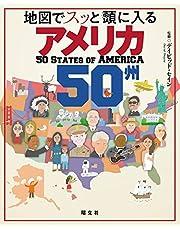 地図でスッと頭に入るアメリカ50州
