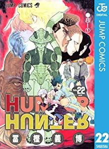 HUNTER×HUNTER モノクロ版 22巻 表紙画像