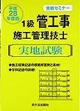 実戦セミナー1級管工事施工管理技士 実地試験〈平成28年度版〉