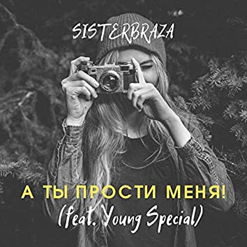 А ты прости меня! (feat. Young Special)