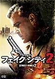 フェイク シティ2 [DVD]