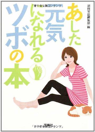 あした元気になれるツボの本 (宝島社文庫)