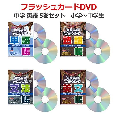 中学英語 DVD4巻 CD4巻 フラッシュカードDVD 単語帳 熟語帳 英文帳 文法帳 高校受験におすすめ 星みつる式 中学生 予習 復習 教材 自宅学習 デジタル学習 取り組みサポートなし