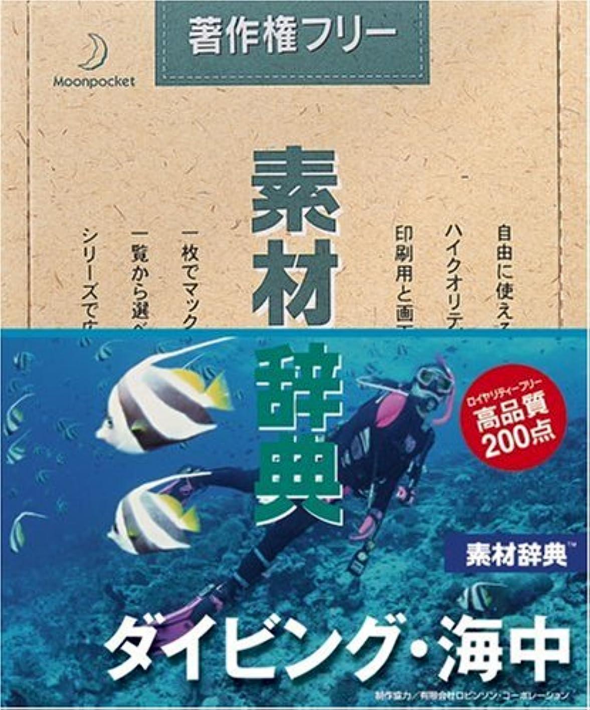 旋回悪党コック素材辞典 Vol.28 ダイビング?海中編