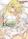 Rewrite:SIDE-B(8) Rewrite:SIDE-B (電撃コミックス)