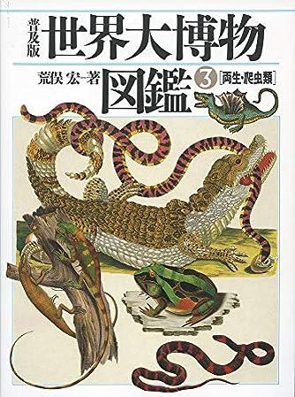 普及版 世界大博物図鑑 3 両生・爬虫類 (3)