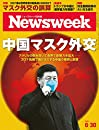 ニューズウィーク日本版 6/30号 特集 中国マスク外交: 習近平「マスク外交」の野心と過信