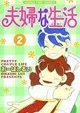 夫婦な生活 2 (まんがタイムコミックス)