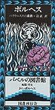 パラケルススの薔薇 (バベルの図書館 (22))