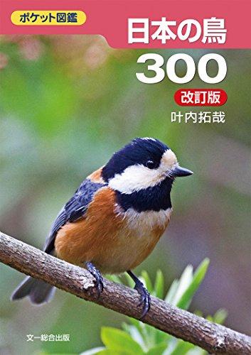 日本の鳥300 改訂版 (ポケット図鑑)