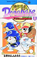 ドラベース ドラえもん超野球(スーパーベースボール)外伝 (8) (てんとう虫コミックス―てんとう虫コロコロコミックス)