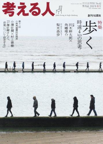 考える人 2012年 11月号 [雑誌]