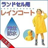 キッズ 完全防水 ランドセル用 レインコート 2100 日本製 ランドコート カッパ 合羽 雨具 65cm イエロー