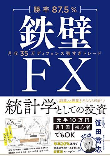 【勝率87.5%】鉄壁FX 月収35万ディフェンス強すぎトレード - 笹田喬志