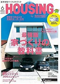 月刊 HOUSING (ハウジング) 2018年 6月号