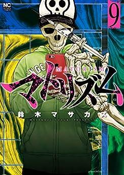 マトリズム raw zip rar download manga free
