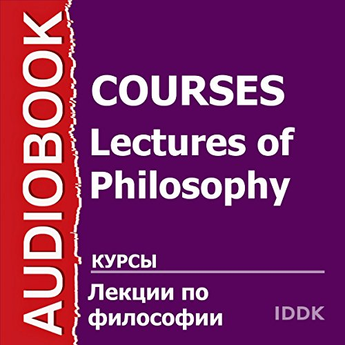 Lectures of Philosophy [Russian Edition] audiobook cover art