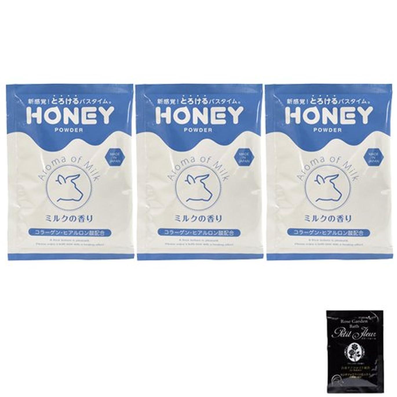 破壊するデマンド問い合わせ【honey powder】(ハニーパウダー) ミルクの香り 粉末タイプ×3個 + 入浴剤プチフルール1回分セット