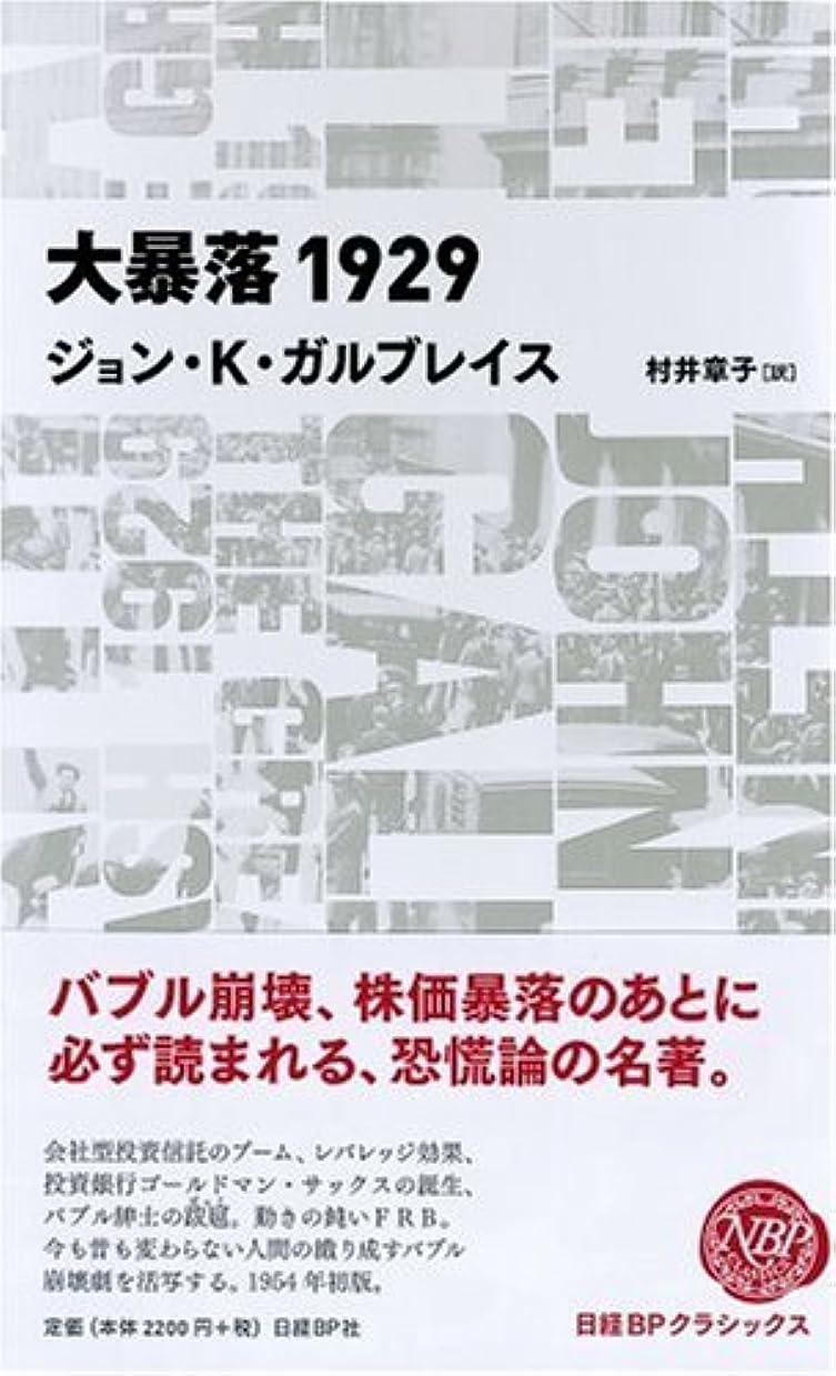 倉庫危機キネマティクス大暴落1929 (日経BPクラシックス)
