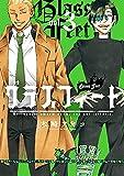 グラスフィート(3)(完) (ガンガンコミックスONLINE)