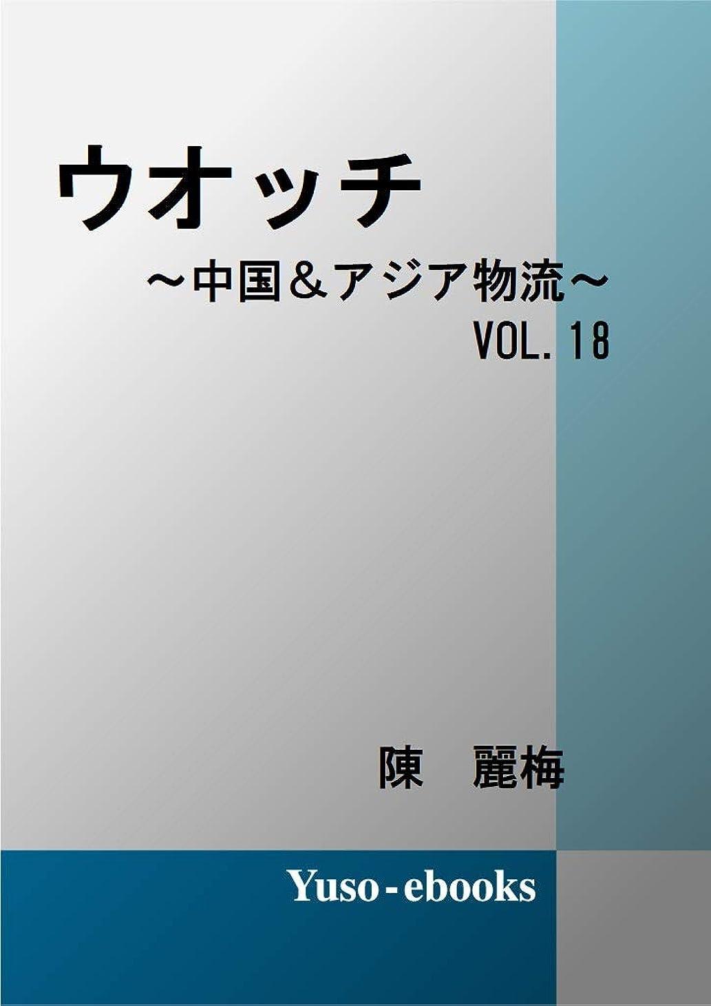 一目まつげ突破口ウォッチ~中国&アジア物流~Vol.18