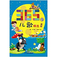 365夜儿歌精选(新版)