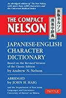 新版ネルソン漢英中辞典 - The Compact Nelson Japanese-English Character Dictionary