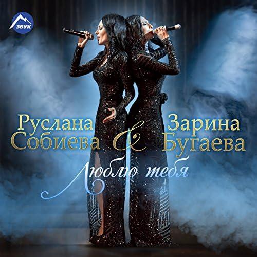 Руслана Собиева, Зарина Бугаева
