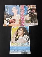 山本彩 NMB48卒業記念 公式メモリアルブック さや姉の2949日 写真集 ライブ コンサート ポストカード 全楽曲 MV 白間美瑠