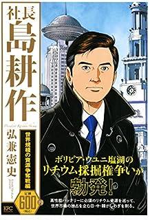社長 島耕作 世界規模の資源争奪戦編 (講談社プラチナコミックス)