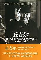Winston Churchill:The World Crisis 1915