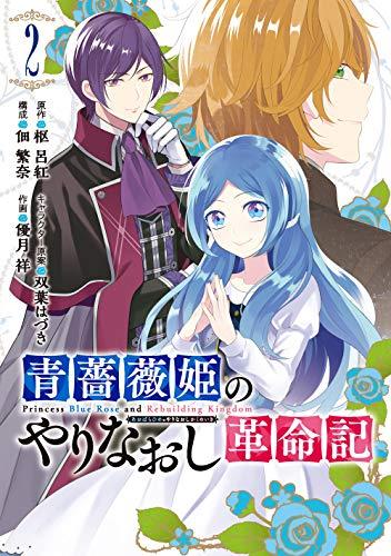 青薔薇姫のやりなおし革命記(2) (ガンガンコミックス UP!)の詳細を見る